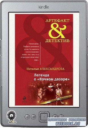 Александрова Наталья - Легенда о «Ночном дозоре»