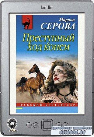 Серова Марина - Преступный ход конем