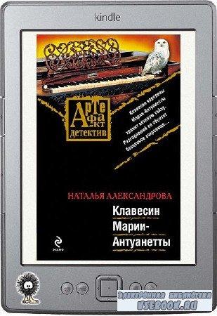 Александрова Наталья - Клавесин Марии-Антуанетты