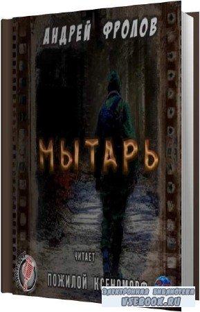 Андрей Фролов. Мытарь (Аудиокнига)