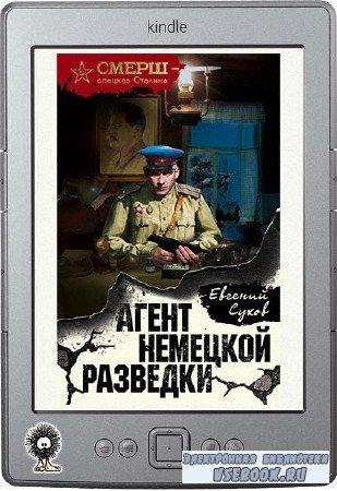 Сухов Евгений - Агент немецкой разведки