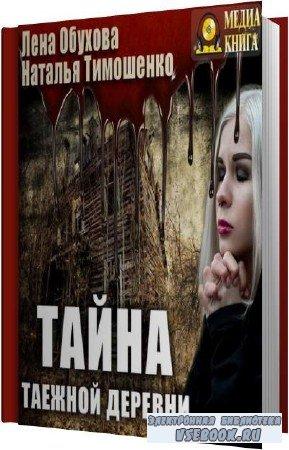Обухова Лена, Тимошенко Наталья. Тайна таежной деревни (Аудиокнига)