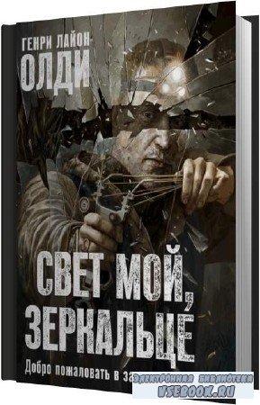 Генри Лайон Олди. Свет мой, зеркальце… (Аудиокнига)