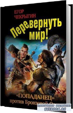 Егор Чекрыгин. Свиток 4. Перевернуть мир (Аудиокнига)