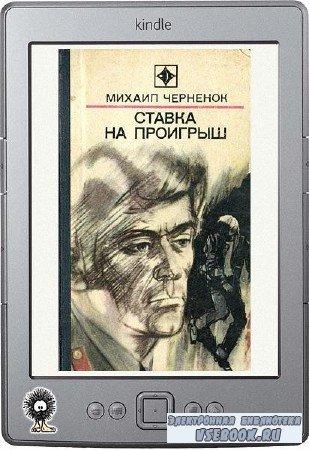 Черненок Михаил - Ставка на проигрыш (сборник)