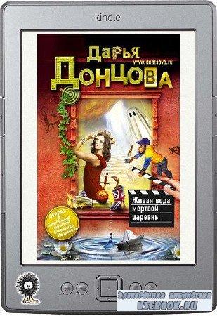 Донцова Дарья - Живая вода мертвой царевны