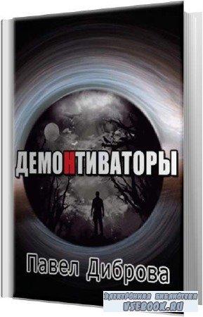 Павел Диброва. ДемоНтиваторы (Аудиокнига)