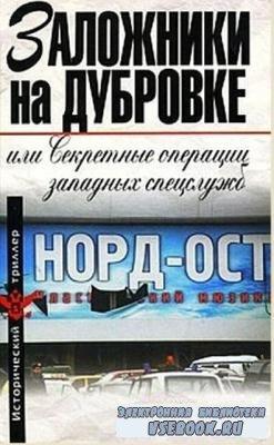 Исторический триллер (24 книги) (2007-2011)