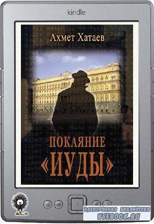 Хатаев Ахмет - Покаяние «Иуды»
