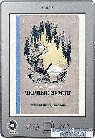 Володин Григорий - Черные земли