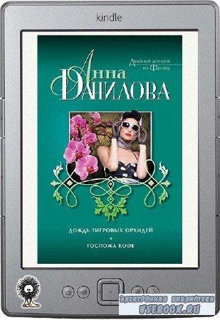 Данилова Анна - Дождь тигровых орхидей. Госпожа Кофе