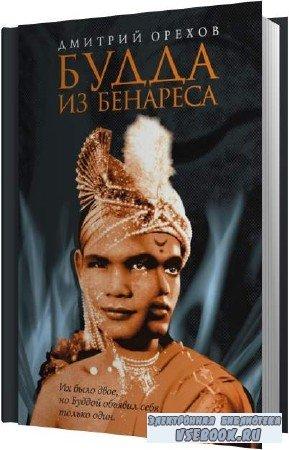 Дмитрий Орехов. Будда из Бенареса (Аудиокнига)