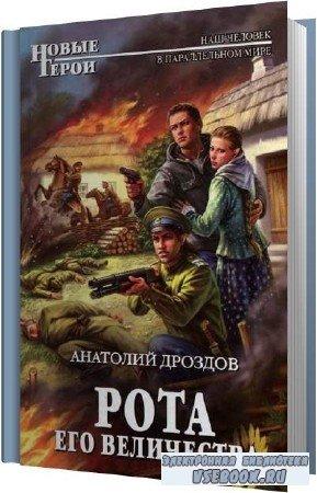Анатолий Дроздов. Рота Его Величества (Аудиокнига)