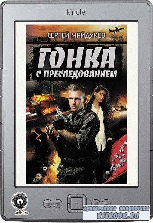 Майдуков Сергей - Гонка с преследованием