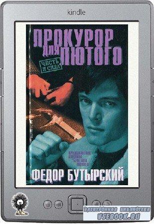 Бутырский Федор - Прокурор для Лютого