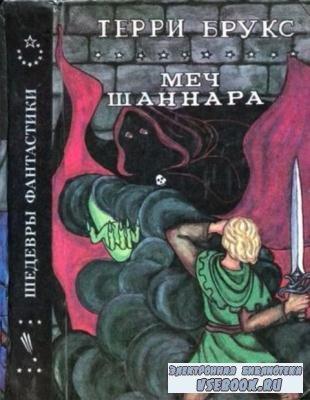 Брукс Т. - Меч Шаннара (1992)