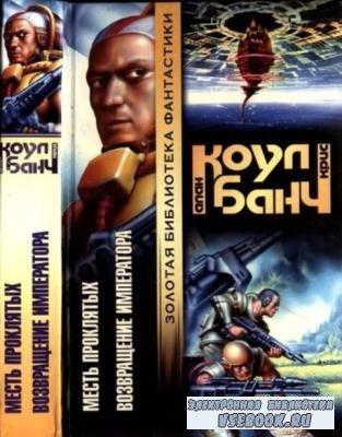 А. Коул, К. Банч - Месть проклятых. Возвращение императора (2002)