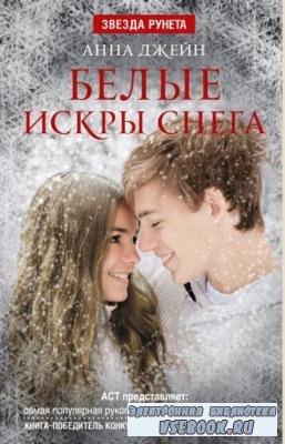Анна Джейн - Собрание сочинений (11 книг) (2014-2017)