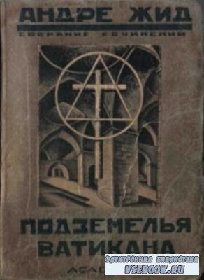 Подземелья Ватикана (1927)