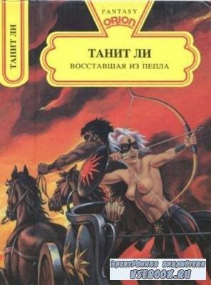 Ли Т. - Восставшая из пепла (1993)