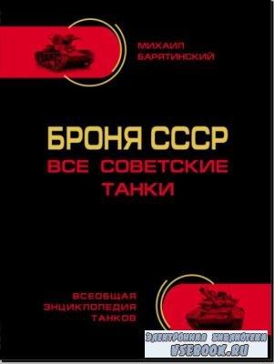 Михаил Барятинский - Броня СССР. Все советские танки в цвете (2014)