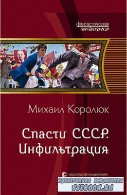Михаил Королюк - Собрание сочинений (4 книги) (2014-2017)