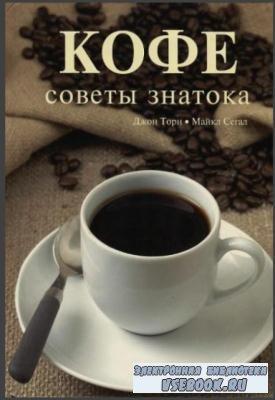 Джон Торн, Майкл Сегал - Кофе. Советы знатока (2008)