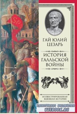 Иллюстрированная военная история (7 книг) (2011-2017)
