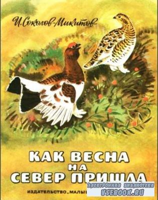 Иван Сергеевич Соколов-Микитов - Собрание сочинений (14 книг) (1924-2011)