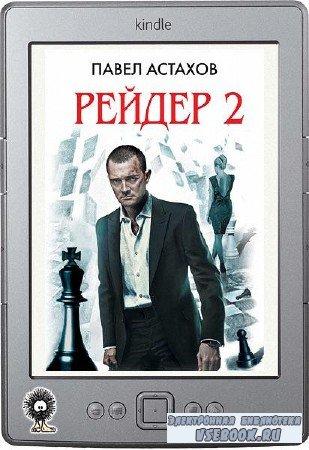 Астахов Павел - Рейдер-2