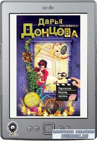Донцова Дарья - Укротитель Медузы горгоны