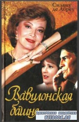 Зарубежный кинороман (28 книг) (1992-1997)