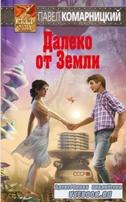 СССР XXI (4 книги) (2017)