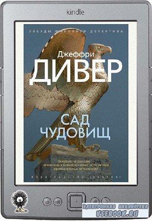 Дивер Джеффри - Сад чудовищ