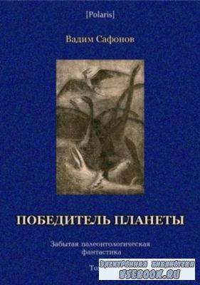 Вадим Андреевич Сафонов - Победитель планеты. Двенадцать разрезов времени ( ...
