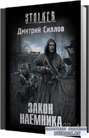 Дмитрий Силлов. Закон наемника (Аудиокнига)