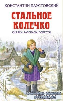 Константин Паустовский - Стальное колечко (2012)