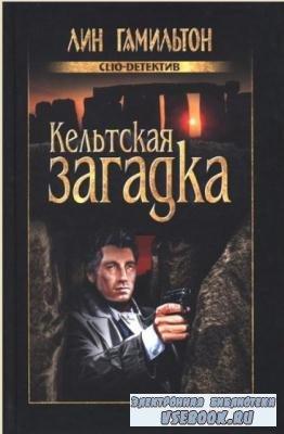 Лин Гамильтон - Лара Макклинток (11 книг) (2008-2011)