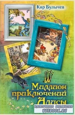 Вся детская классика (30 книг) (2010-2017)