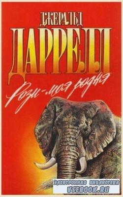 Джеральд Даррелл - Собрание сочинений (33 книги) (2013)