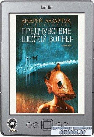 Лазарчук Андрей (составитель) - Предчувствие «шестой волны» (антология)