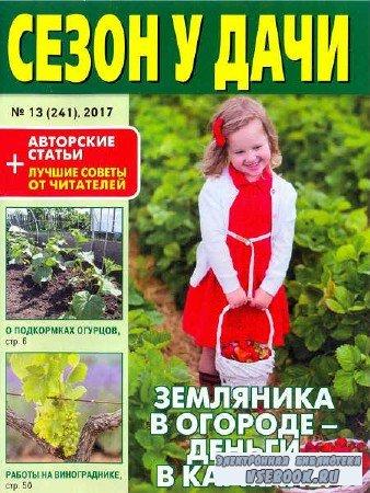 Сезон у дачи №13 - 2017