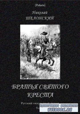 Николай Николаевич Шелонский - Братья Святого Креста (2017)