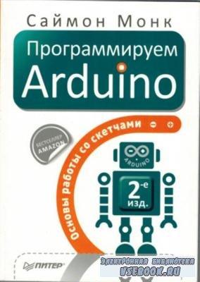 Саймон Монк - Программируем Ардуино (Основы работы со скетчамми) 2-е изд. (2016)