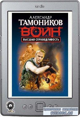 Тамоников Александр - Высшая справедливость