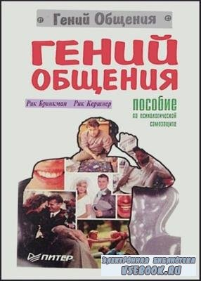 Р. Бринкман, Р. Кершнер - Гений общения (2009)