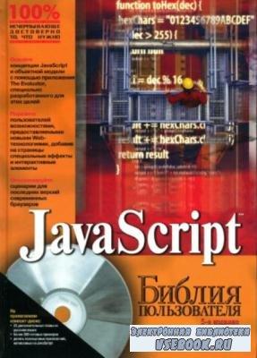 Дэнни Гудман, Майкл Моррисон - JavaScript. Библия пользователя (5-е издание) (2006)