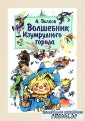 Александр Волков - Собрание сочинений (18 книг) (2014)