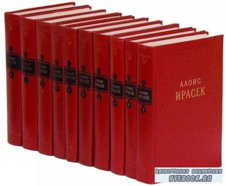 Алоис Ирасек. Сочинения в 8 томах (10 книг)