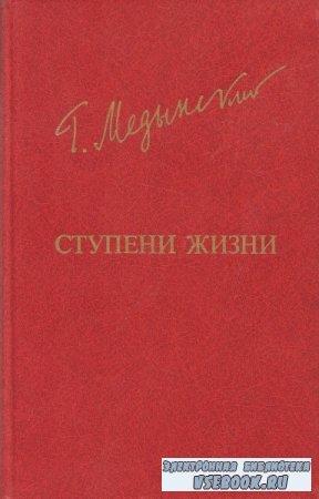 Григорий Медынский. Ступени жизни